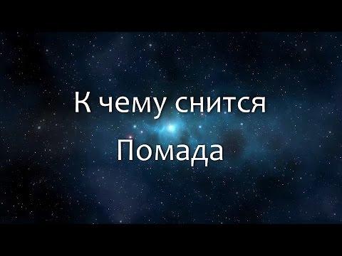 К чему снится Помада (Сонник, Толкование снов)