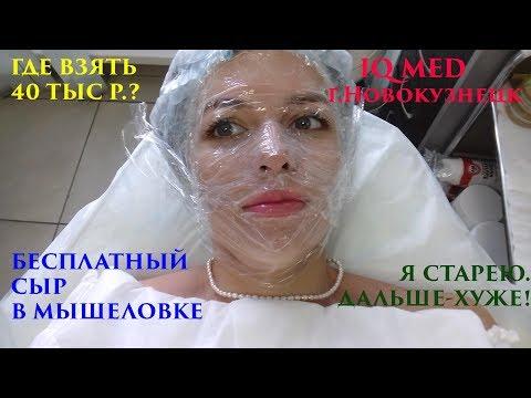 IQ MED г. Новокузнецк/ЗАМАНУХА/Я СТАРАЯ :-D ГДЕ ВЗЯТЬ 40 ТЫС)???