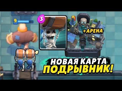 подрывнику все видео по тэгу на igrovoetv online