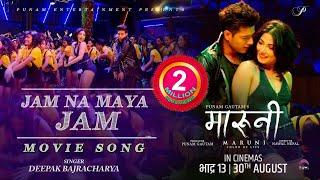 Jam Na Maya Jaam - MARUNI   Movie Song 2019   Deepak Bajracharya   Puspa Khadka, Samragyee RL Shah