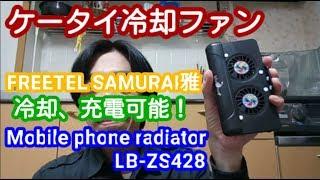 【FREETEL SAMURAI雅】冷却ファンを使ってFREETEL SAMURAI雅の欠点消滅!最強ケータイの誕生だ!