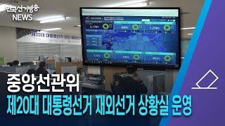한국선거방송 뉴스(9월 24일 방송) 영상 캡쳐화면