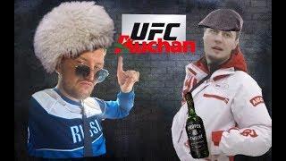 UFC 229 в АШАНЕ. Тыловой борец против КомякGregor #2