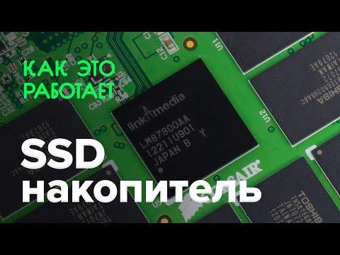 Как работает SSD-накопитель видео