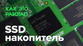 Как работает SSD-накопитель