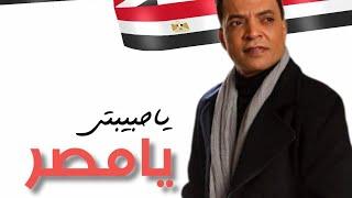 تحميل اغاني ياحبيبتى يا مــــــصـــــر .. طارق الشيخ MP3