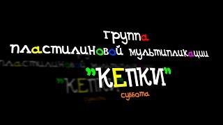 """Учебные этюды. Осень-Зима 2017. Группа пластилиновой мультипликации """"КЕПКИ"""""""