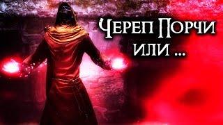 Секрет Skyrim Special Edition | Череп Порчи или ...