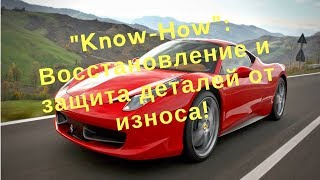 Защити свой автомобиль с «Реагентом 3000 «Супердрайв 4,0».  Увеличь мощность ДВС на 25%!
