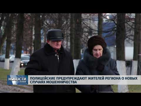 Новости Псков 07.12.2018 / Полицейские предупреждают жителей региона о новых случаях мошенничества