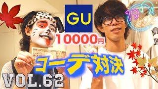 """【1万円企画】GUで""""紅葉デート""""ファッション対決! - YouTube"""