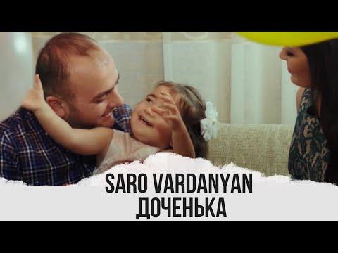Saro vardanyan - Dochenka   Саро Варданян - Доченька