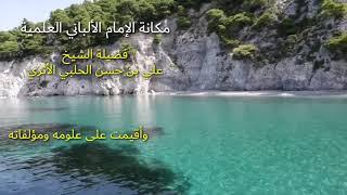 الشيخ علي الحلبي - الإمام الألباني رحمه الله مكانته العلمية