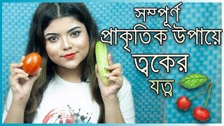 ALL NATURAL SKIN CARE ROUTINE | FOR BEGINNERS | BANGLADESH