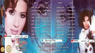اغاني حصرية ريم المحمودي : حب غيري نسى حبي وإخلاصي 2002 تحميل MP3