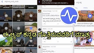 Suddi Katte | Don't understand kannada? don't install |Kannada video