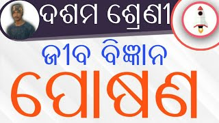 10th Class Life Science In Odia || Nutrition ( ପୋଷଣ ) ||1st Chapter ||  By Bisu Sir
