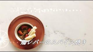 宝塚受験生のダイエットレシピ〜鶏レバーのスパイス焼き〜のサムネイル