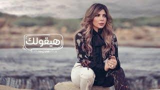 تحميل اغاني أصالة - هيقولك | Assala - Hay'oliek [فيديو كلمات - Lyrics Video] MP3