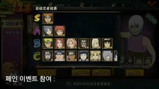 [모바일 나루토 화영닌자] 페인 이벤트(16800골드 100뽑) Mobile naruto Pain event _16800Gold (火影忍者)