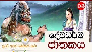 Dewadarma Jathakaya | Shraddha TV