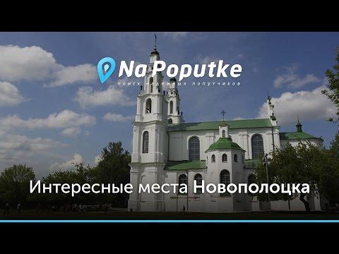Достопримечательности Новополоцка Попутчики из Минска в Новополоцк
