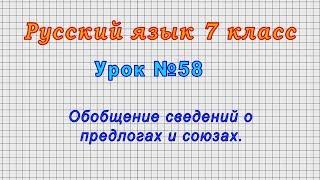 Русский язык 7 класс Урок 58