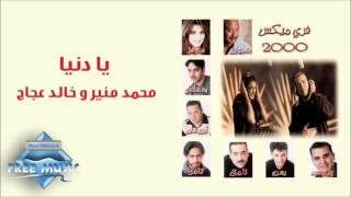اغاني طرب MP3 Mounir (ft. Agag) Ya Donia | محمد منير وخالد عجاج - يا دنيا تحميل MP3