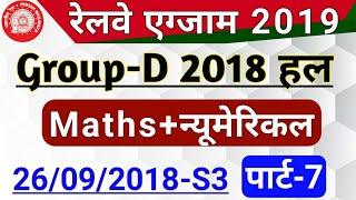 Group D 2018 Solution Part-7 | RRB Group D 26 September 3rd Shift Maths Solution