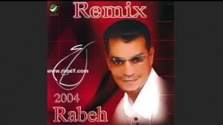 تحميل اغاني رابح صقر - ابعد واقرب - ألبوم #rabeh2004remix MP3