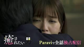 mqdefault - 【3/30 18:00~全話ライブ試写会】ドラマパラビ「癒されたい男」第12話予告
