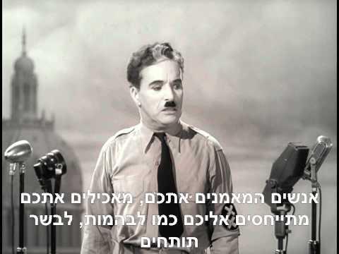 אחד הנאומים הטובים ביותר שאי פעם נראו על מסך הקולנוע