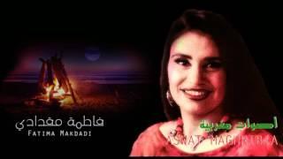 اغاني حصرية فاطمه مقدادي - النار   من الروائع المغربية تحميل MP3