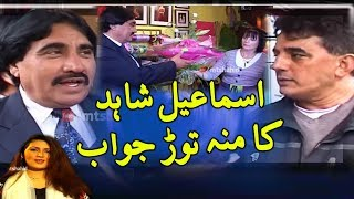Ismail Shahid Yao Deer Kha Jawab   Funny Ismail Shahid Message For Every1