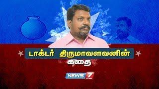 டாக்டர் திருமாவளவனின் கதை | Thol.Thirumavalavan's story | News7 Tamil