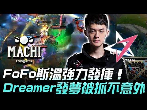 M17 vs JT FoFo斯溫強力發揮 Dreamer發夢被抓不意外!Game1