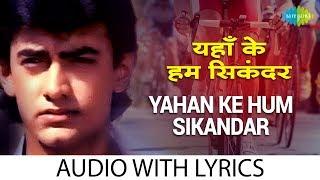 Yahan Ke Hum Sikandar with lyrics | यहाँ के हम