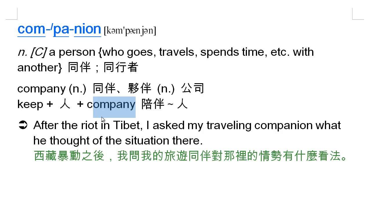 companion: 同伴, 同行者, company, keep ... company, 陪伴 | 龍騰Book2 Lesson11 (含課文的講解) | 均一教育平臺