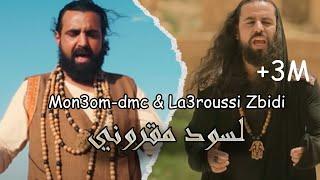 اغاني حصرية Mon3om-dmc feat La3roussi Zbidi ✪لسود مقروني ✪ Laswad Magrouni تحميل MP3