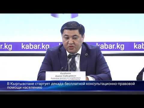 В Кыргызстане стартует декада бесплатной консультационно-правовой помощи населению