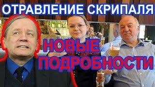 Новые факты по делу Скрипаля. Аарне Веедла