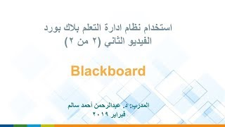 """مازيكا تدريب استخدام نظام ادارة التعلم بلاك بورد """" Blackboard """" - الفيديو الثاني 2 من 2 تحميل MP3"""
