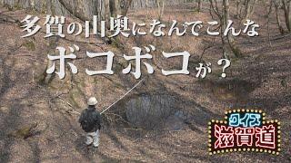 多賀の山奥になんでこんなボコボコが?:クイズ滋賀道