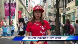 613 레드엔젤데이 레드엔젤 연예인응원단 배우 김서정