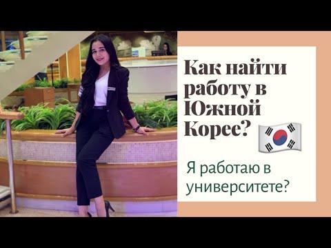 Как найти работу в Корее? 6 способов