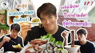 อาหารของอาเล็ก EP.7 ตะลุยกินอาหารเกาหลี กงยูไม่อยู่ เดี๋ยวกรงหนูพาไปเอง!!!