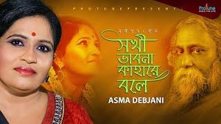 Gambar cover Sokhi Bhabona Kahare Bole | Asma Debjani  | Lyric Video 2018 | Rabindra Sangeet |  Protune