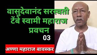 Vasudevanand Saraswati Maharaj Pravachan  Part 03 || By Hari Chintan || Hindi #Harichintan
