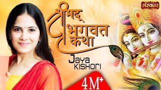 Shrimad Bhagwat Katha by Jaya Kishori ji - 20 Nov Sirsa Day 7