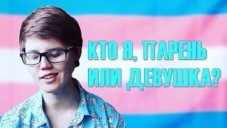 Я ПАРЕНЬ?! | КТО ТАКИЕ ТРАНСГЕНДЕРЫ? | ЛГБТ